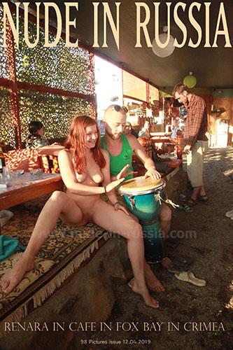 """Renara """"In Cafe in the Fox Bay"""""""